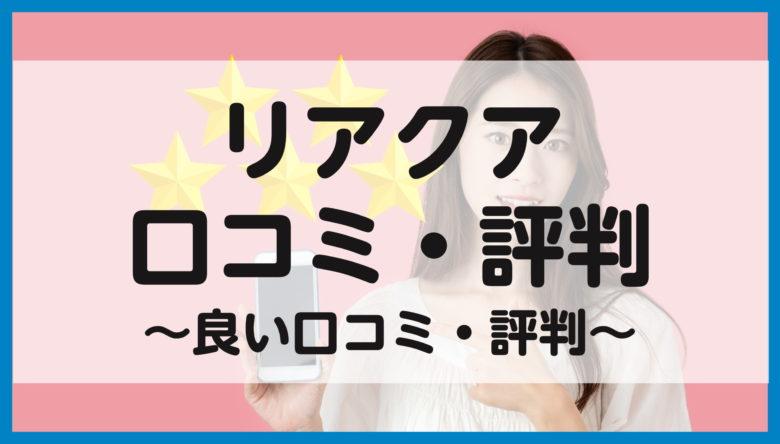 リアクア,口コミ・評判