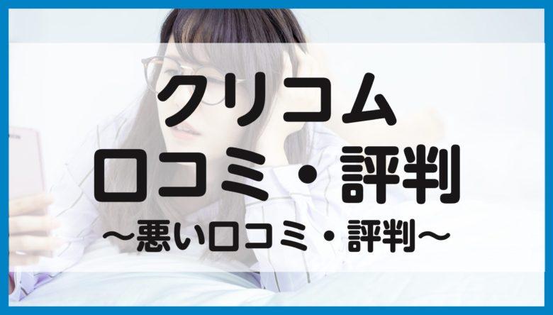 クリコム,口コミ評判