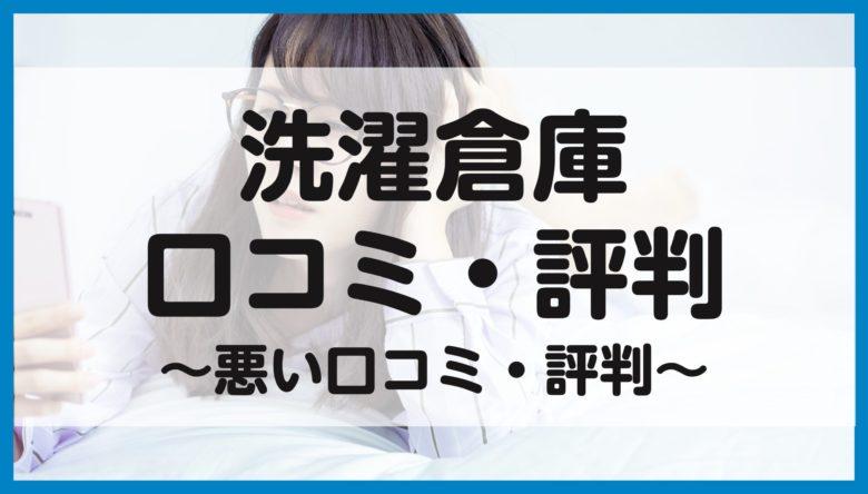 洗濯倉庫,口コミ評判