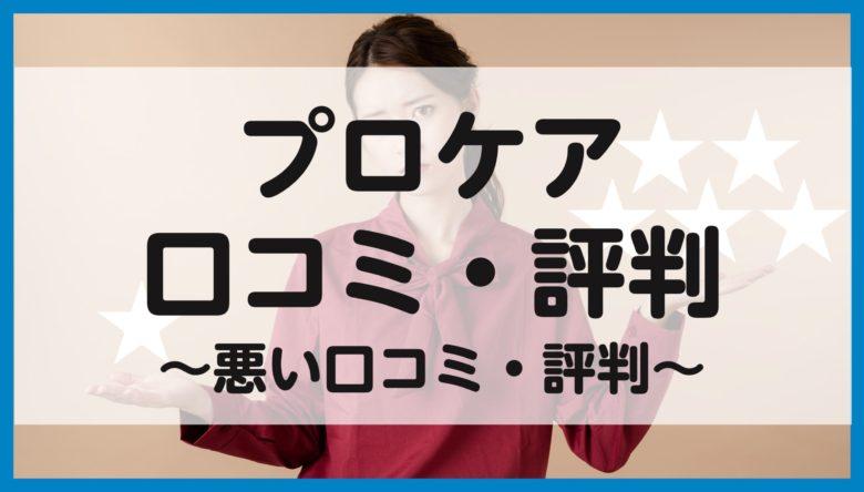 プロケア,クリーニング,口コミ評判