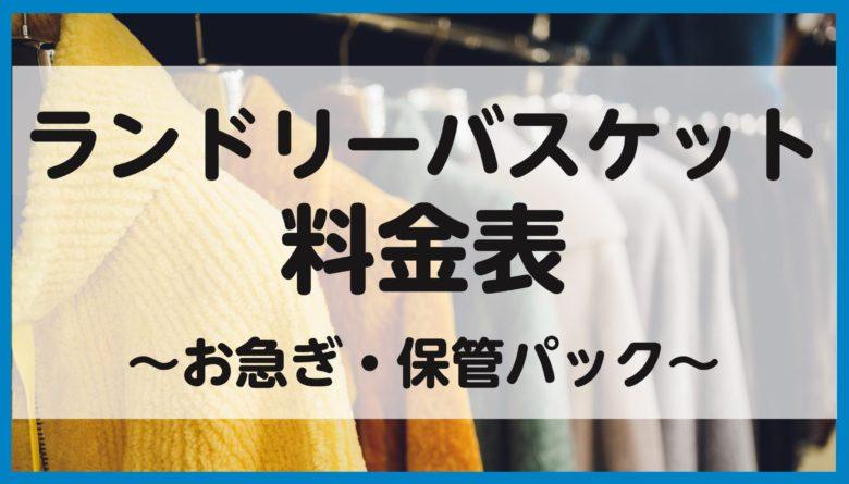 ランドリーバスケット,クリーニング,口コミ評判