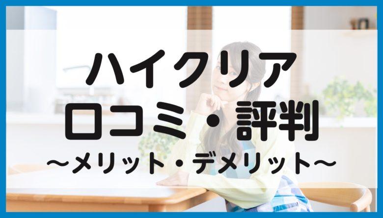 ハイクリア,クリーニング,口コミ評判