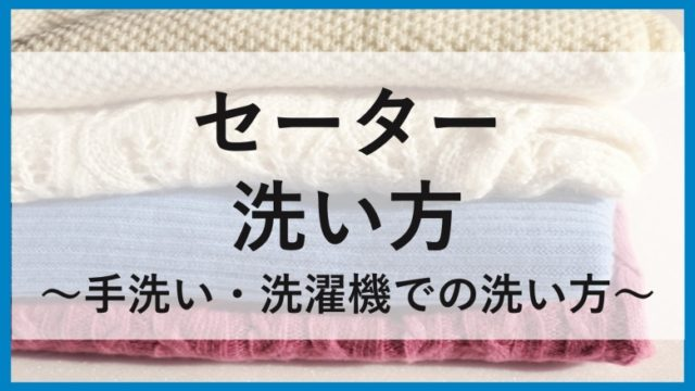 セーター,洗い方