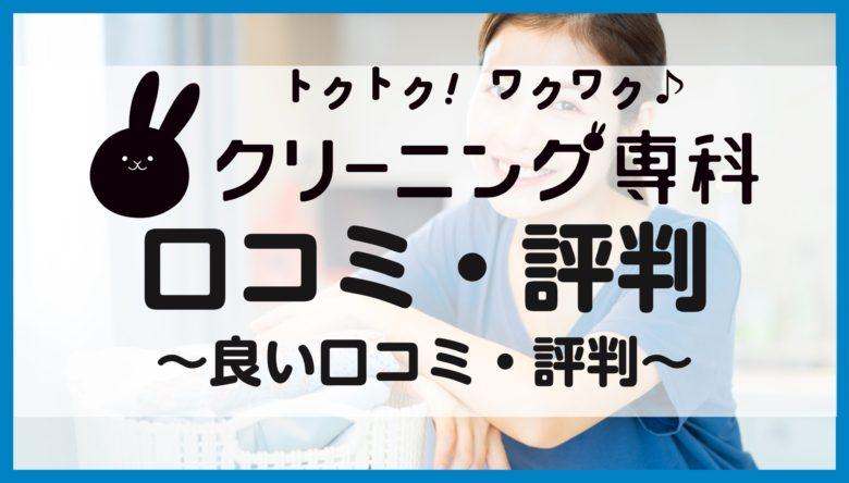 クリーニング専科,料金,口コミ評判