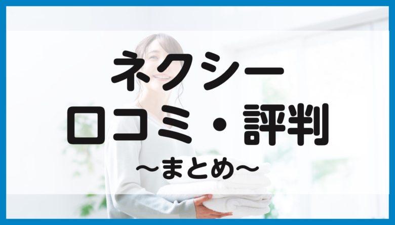 ネクシー,口コミ評判